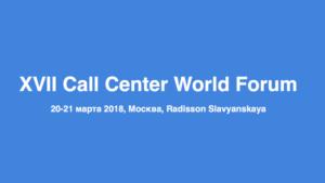 Call Center World Forum 2018