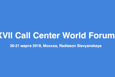 Call Center World Forum 2018