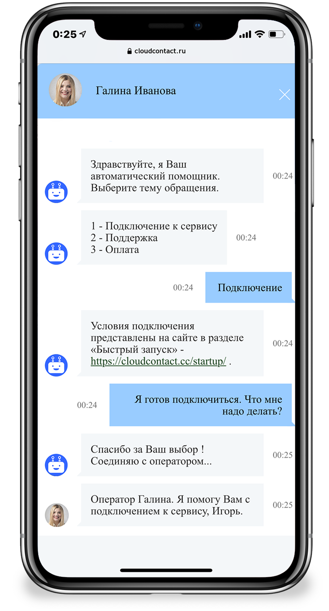 mobile chat bot