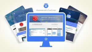CloudContact new site design